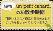 un petit canardのブログ「お散歩時間」